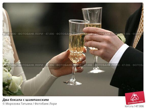 Два бокала с шампанским, фото № 47006, снято 9 сентября 2006 г. (c) Морозова Татьяна / Фотобанк Лори