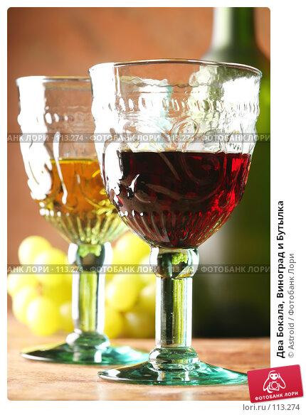 Два Бокала, Виноград и Бутылка, фото № 113274, снято 5 октября 2007 г. (c) Astroid / Фотобанк Лори