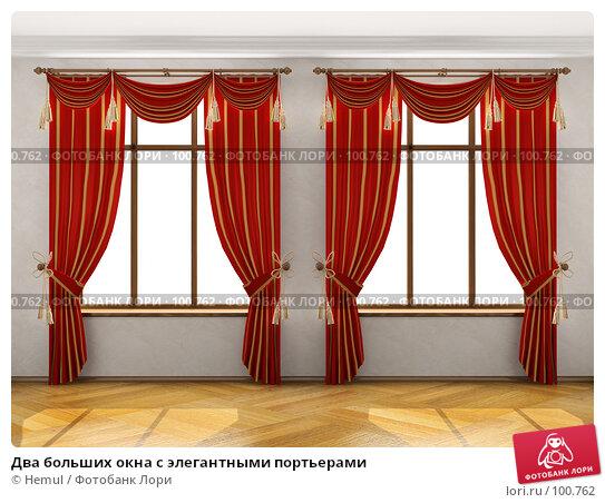 Два больших окна с элегантными портьерами, иллюстрация № 100762 (c) Hemul / Фотобанк Лори