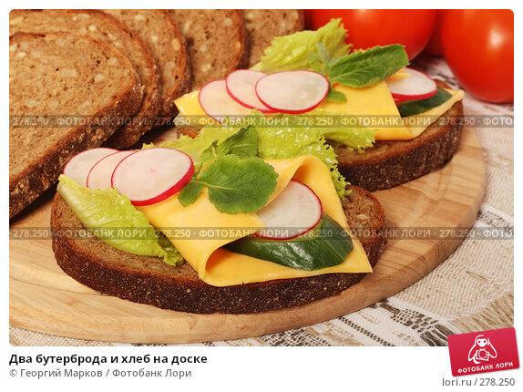 Два бутерброда и хлеб на доске, фото № 278250, снято 19 апреля 2008 г. (c) Георгий Марков / Фотобанк Лори