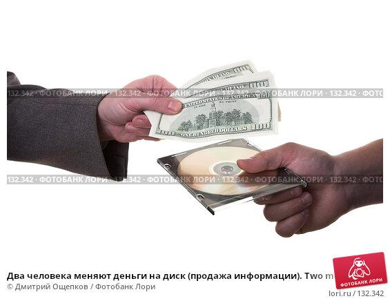 Два человека меняют деньги на диск (продажа информации). Two men exchange money and CD (sell information), фото № 132342, снято 15 декабря 2006 г. (c) Дмитрий Ощепков / Фотобанк Лори