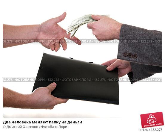 Два человека меняют папку на деньги, фото № 132278, снято 15 декабря 2006 г. (c) Дмитрий Ощепков / Фотобанк Лори