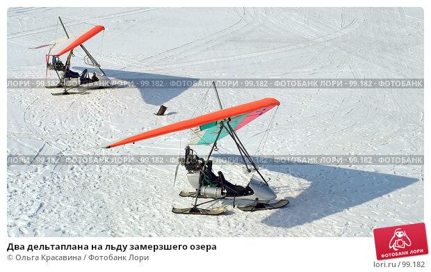 Два дельтаплана на льду замерзшего озера, фото № 99182, снято 14 апреля 2007 г. (c) Ольга Красавина / Фотобанк Лори