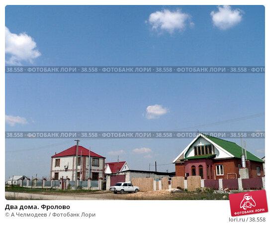 Два дома. Фролово, фото № 38558, снято 3 мая 2006 г. (c) A Челмодеев / Фотобанк Лори
