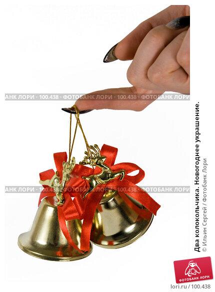 Два колокольчика. Новогоднее украшение., фото № 100438, снято 23 ноября 2006 г. (c) Ильин Сергей / Фотобанк Лори