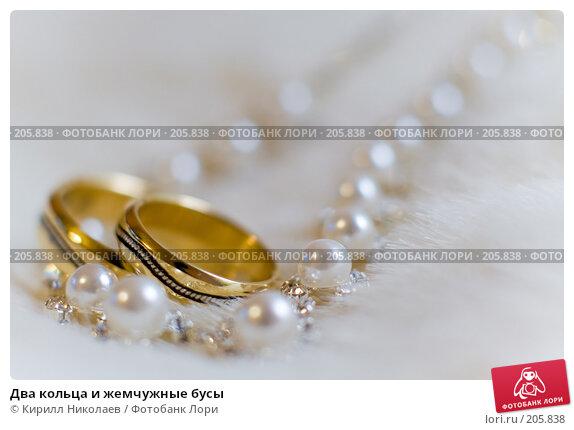 Два кольца и жемчужные бусы, фото № 205838, снято 7 сентября 2007 г. (c) Кирилл Николаев / Фотобанк Лори