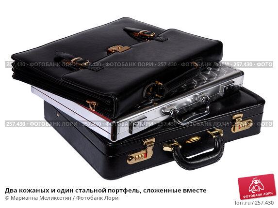 Купить «Два кожаных и один стальной портфель, сложенные вместе», фото № 257430, снято 1 декабря 2006 г. (c) Марианна Меликсетян / Фотобанк Лори
