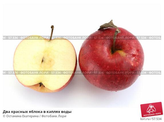 Два красных яблока в каплях воды, фото № 57534, снято 7 мая 2007 г. (c) Останина Екатерина / Фотобанк Лори