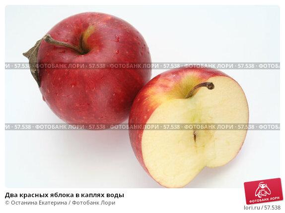 Два красных яблока в каплях воды, фото № 57538, снято 7 мая 2007 г. (c) Останина Екатерина / Фотобанк Лори
