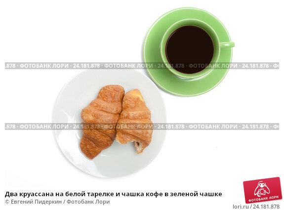 Два круассана на белой тарелке и чашка кофе в зеленой чашке. Стоковое фото, фотограф Евгений Пидеркин / Фотобанк Лори