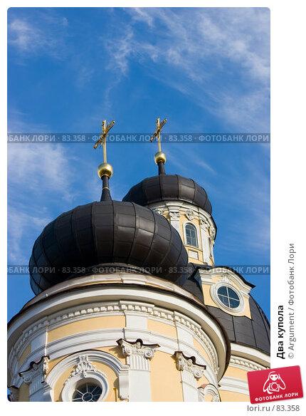 Два купола, фото № 83358, снято 20 октября 2006 г. (c) Argument / Фотобанк Лори