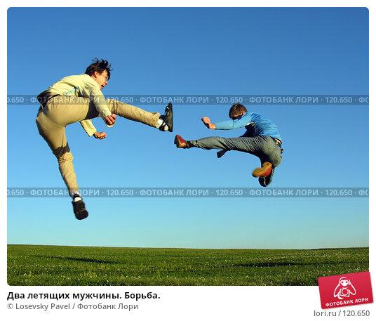 Два летящих мужчины. Борьба., фото № 120650, снято 20 августа 2005 г. (c) Losevsky Pavel / Фотобанк Лори