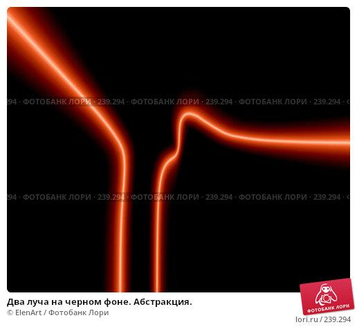 Купить «Два луча на черном фоне. Абстракция.», иллюстрация № 239294 (c) ElenArt / Фотобанк Лори