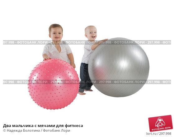 Купить «Два мальчика с мячами для фитнеса», фото № 297998, снято 21 декабря 2007 г. (c) Надежда Болотина / Фотобанк Лори
