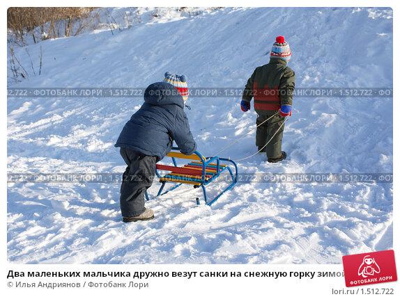 Купить «Два маленьких мальчика дружно везут санки на снежную горку зимой», фото № 1512722, снято 5 февраля 2010 г. (c) Илья Андриянов / Фотобанк Лори