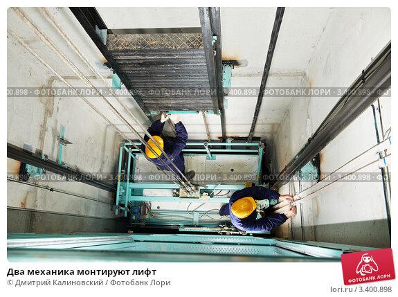 Два механика монтируют лифт, фото № 3400898, снято 19 марта 2012 г. (c) Дмитрий Калиновский / Фотобанк Лори