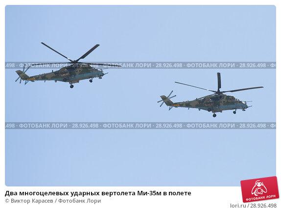 Купить «Два многоцелевых ударных вертолета Ми-35м в полете», фото № 28926498, снято 6 мая 2018 г. (c) Виктор Карасев / Фотобанк Лори
