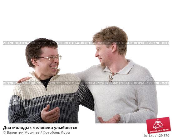 Два молодых человека улыбаются, фото № 129370, снято 8 марта 2007 г. (c) Валентин Мосичев / Фотобанк Лори