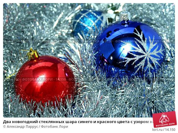 Два новогодний стеклянных шара синего и красного цвета с узором на фоне рождественской мишуры, фото № 14150, снято 24 ноября 2006 г. (c) Александр Паррус / Фотобанк Лори