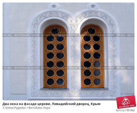 Два окна на фасаде церкви, Ливадийский дворец, Крым, фото № 99962, снято 25 сентября 2007 г. (c) Елена Руденко / Фотобанк Лори