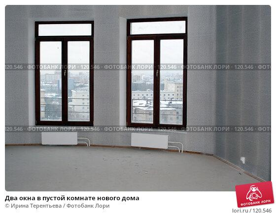 Купить «Два окна в пустой комнате нового дома», эксклюзивное фото № 120546, снято 20 ноября 2007 г. (c) Ирина Терентьева / Фотобанк Лори