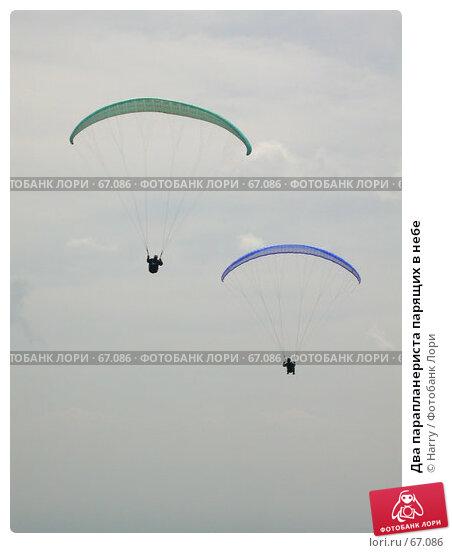 Два парапланериста парящих в небе, фото № 67086, снято 16 апреля 2005 г. (c) Harry / Фотобанк Лори