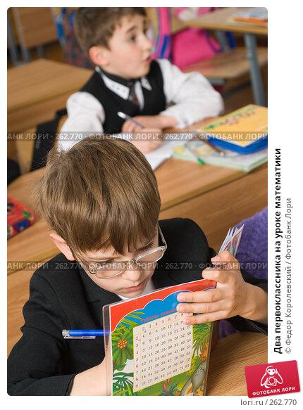 Два первоклассника на уроке математики, фото № 262770, снято 25 апреля 2008 г. (c) Федор Королевский / Фотобанк Лори