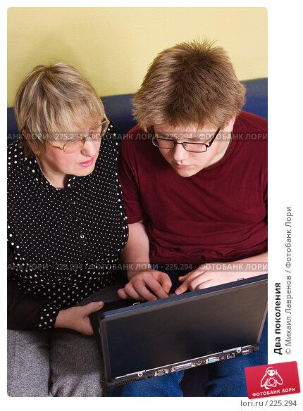 Два поколения, фото № 225294, снято 20 января 2008 г. (c) Михаил Лавренов / Фотобанк Лори