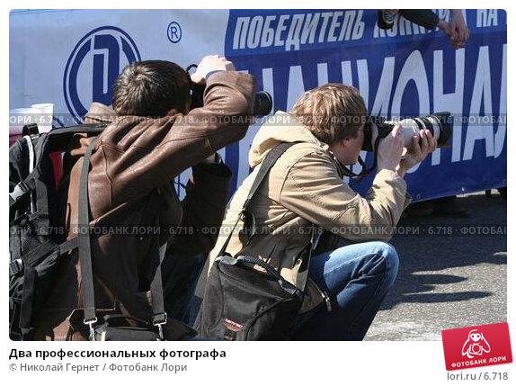 Два профессиональных фотографа, фото № 6718, снято 1 мая 2006 г. (c) Николай Гернет / Фотобанк Лори