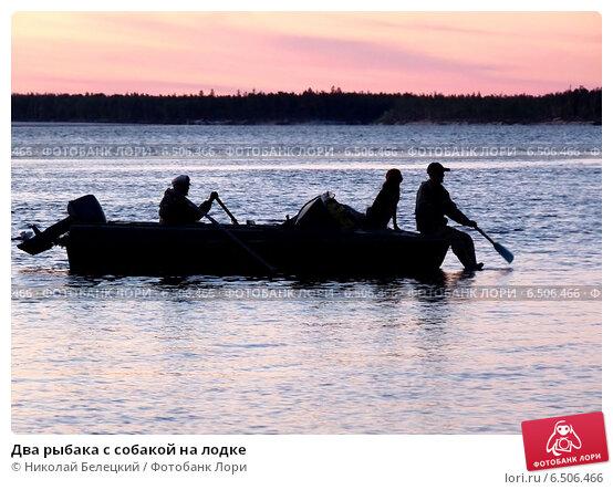 мужчина с собакой на лодке