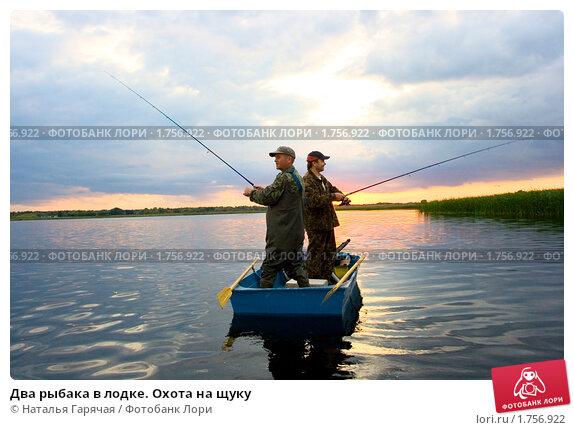 Купить «Два рыбака в лодке. Охота на щуку», фото № 1756922, снято 31 августа 2009 г. (c) Наталья Гарячая / Фотобанк Лори