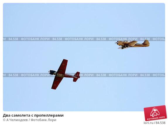 Два самолета с пропеллерами, фото № 84538, снято 16 июня 2007 г. (c) A Челмодеев / Фотобанк Лори