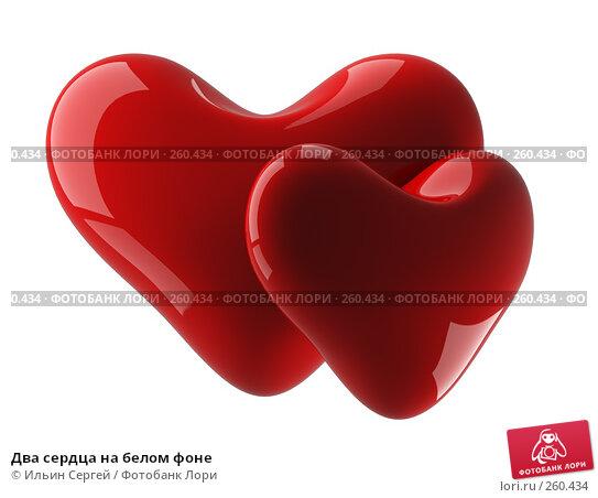 Два сердца на белом фоне, иллюстрация № 260434 (c) Ильин Сергей / Фотобанк Лори