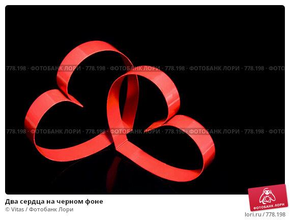 Два сердца на черном фоне. Стоковое фото, фотограф Vitas / Фотобанк Лори