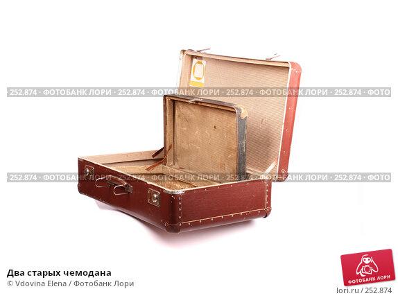 Купить «Два старых чемодана», фото № 252874, снято 27 февраля 2008 г. (c) Vdovina Elena / Фотобанк Лори
