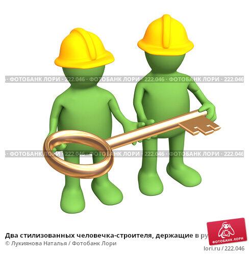 Два стилизованных человечка-строителя, держащие в руках золотой ключ, иллюстрация № 222046 (c) Лукиянова Наталья / Фотобанк Лори