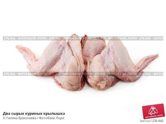 Купить «Два сырых куриных крылышка», фото № 276942, снято 29 февраля 2008 г. (c) Галина Ермолаева / Фотобанк Лори