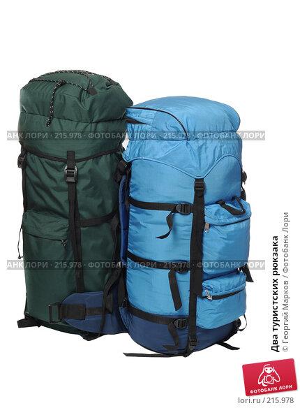 Два туристских рюкзака, фото № 215978, снято 31 августа 2007 г. (c) Георгий Марков / Фотобанк Лори