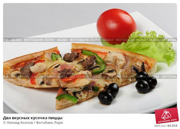 Два вкусных кусочка пиццы, фото № 44654, снято 17 мая 2007 г. (c) Леонид Козлов / Фотобанк Лори