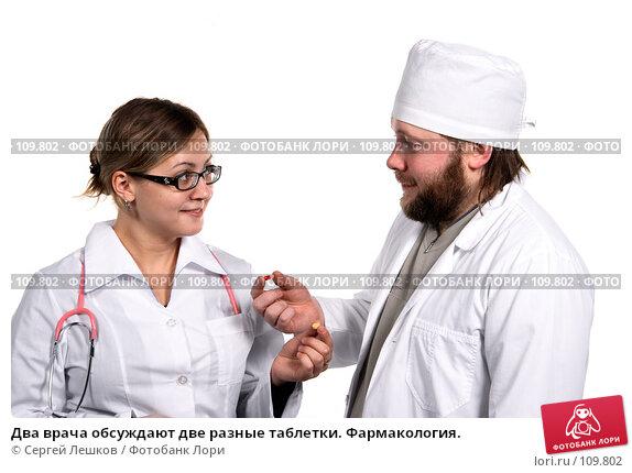 Два врача обсуждают две разные таблетки. Фармакология., фото № 109802, снято 21 октября 2007 г. (c) Сергей Лешков / Фотобанк Лори
