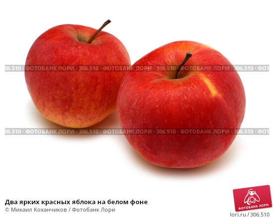 Два ярких красных яблока на белом фоне, фото № 306510, снято 13 апреля 2008 г. (c) Михаил Коханчиков / Фотобанк Лори