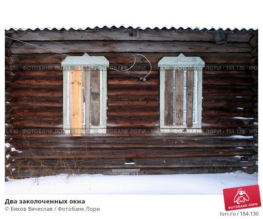 Купить «Два заколоченных окна», фото № 184130, снято 3 января 2008 г. (c) Бяков Вячеслав / Фотобанк Лори