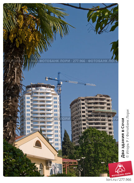 Два здания в Сочи, фото № 277966, снято 8 мая 2008 г. (c) Игорь Р / Фотобанк Лори