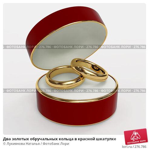 Два золотых обручальных кольца в красной шкатулке, иллюстрация № 276786 (c) Лукиянова Наталья / Фотобанк Лори