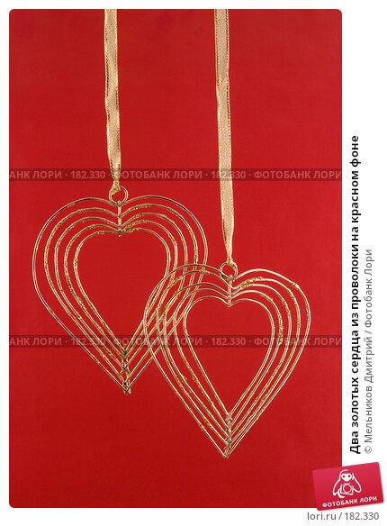 Два золотых сердца из проволоки на красном фоне, фото № 182330, снято 22 января 2008 г. (c) Мельников Дмитрий / Фотобанк Лори