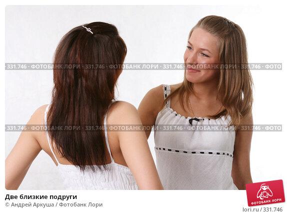 Купить «Две близкие подруги», фото № 331746, снято 5 апреля 2008 г. (c) Андрей Аркуша / Фотобанк Лори