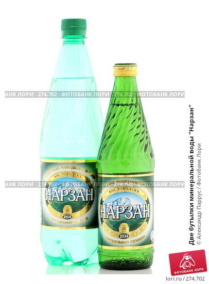 """Купить «Две бутылки минеральной воды """"Нарзан""""», фото № 274702, снято 5 мая 2008 г. (c) Александр Паррус / Фотобанк Лори"""