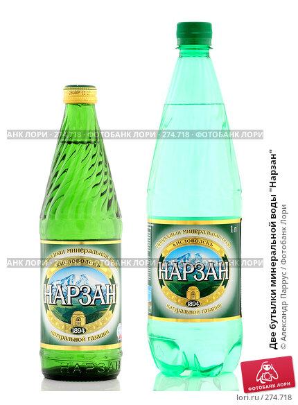 """Две бутылки минеральной воды """"Нарзан"""", фото № 274718, снято 5 мая 2008 г. (c) Александр Паррус / Фотобанк Лори"""