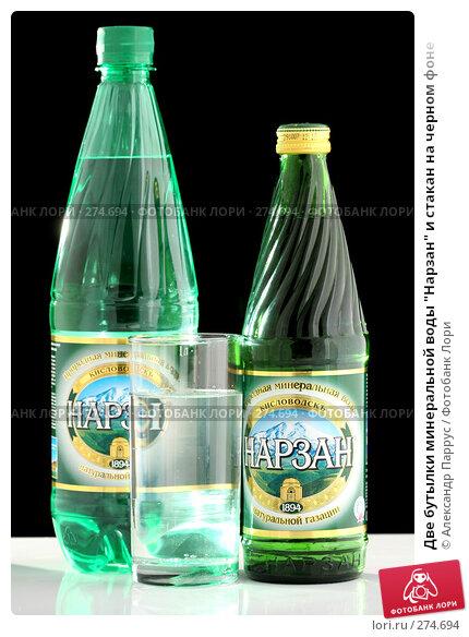 """Две бутылки минеральной воды """"Нарзан"""" и стакан на черном фоне, фото № 274694, снято 5 мая 2008 г. (c) Александр Паррус / Фотобанк Лори"""