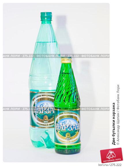 Две бутылки нарзана, эксклюзивное фото № 275222, снято 6 мая 2008 г. (c) Александр Щепин / Фотобанк Лори